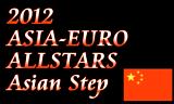 アジアヨーロッパオールスター対抗戦2012 5月12日~13日まで中国の天津で開催