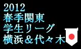 春季関東学生リーグ2012 2012年5月4日~16日まで横浜と代々木で開催!