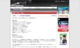 【情報】 中国オープン男子編途中経過速報を卓球王国で