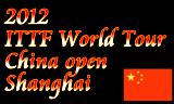 中国オープン2012 5月23日~27日に中国の上海で開催