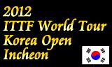 韓国オープン2012 5月16日~20日に韓国の仁川で開催