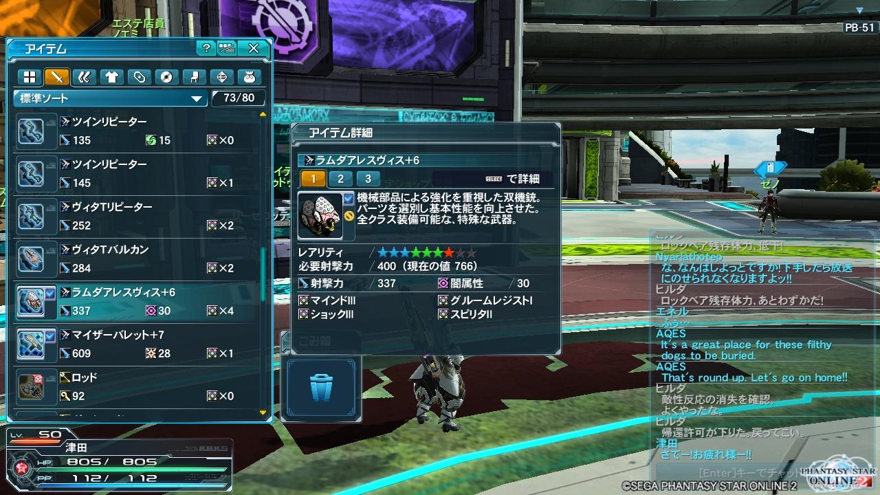 pso20130114_230027_004.jpg