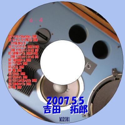 拓郎6-4_convert_20120709003612