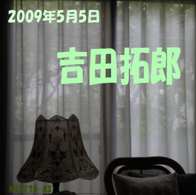 吉田拓郎ジャケット表_convert_20120810092630