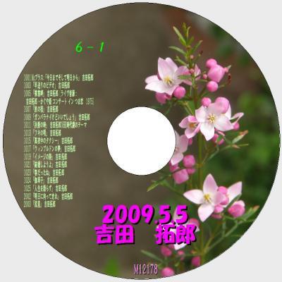 吉田拓郎6-1_convert_20120810182304