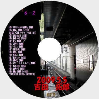 吉田拓郎6-2_convert_20120810182323