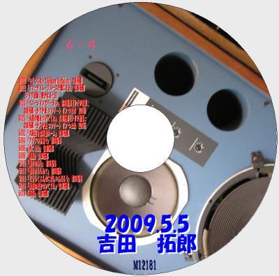 吉田拓郎6-4_convert_20120810182405