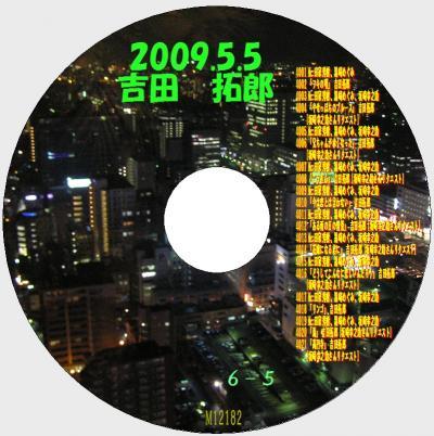 吉田拓郎6-5_convert_20120810182433