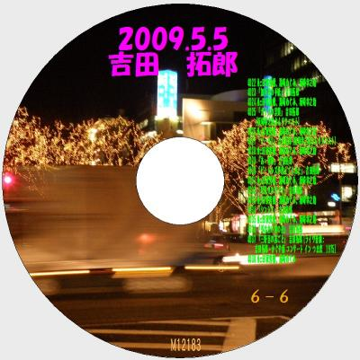 吉田拓郎6-6_convert_20120810182453