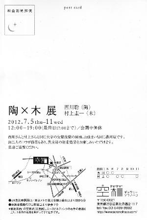 陶・木展2
