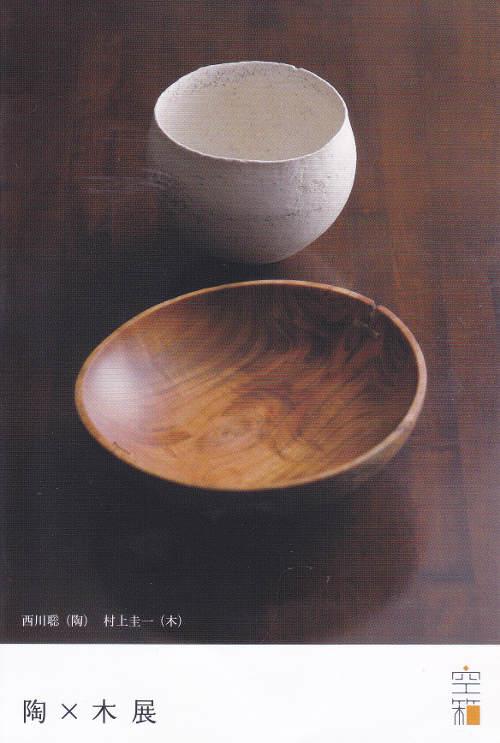 陶・木展1