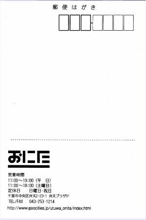 岩田DM1