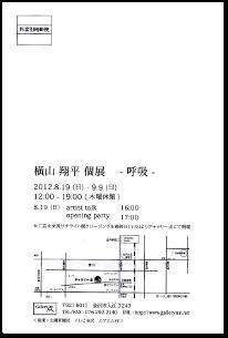 横山翔平個展.1