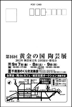 岩田DM2