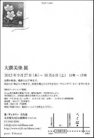 大隈美佳展2