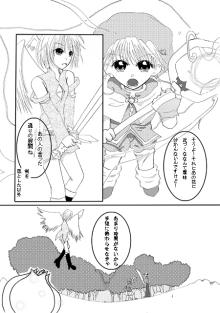 魔法のリングにkissをする~ブログ~