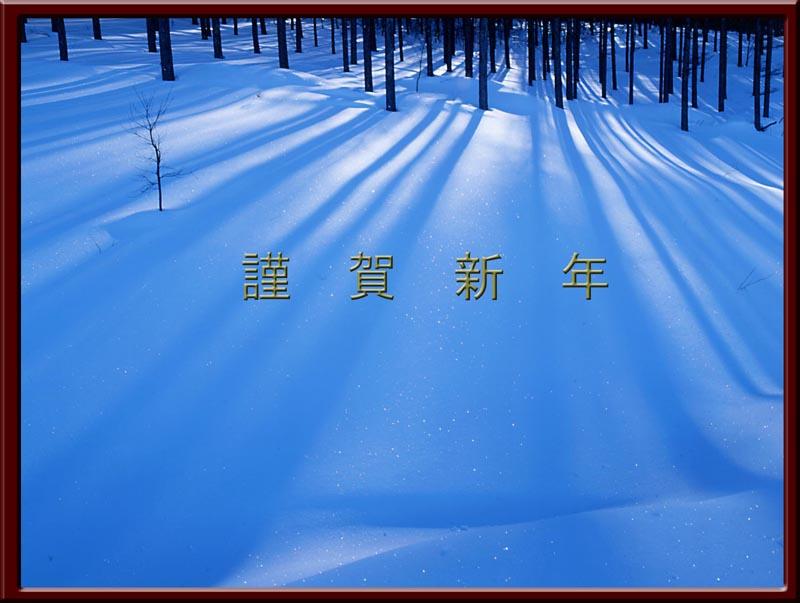 四季の風景 年賀