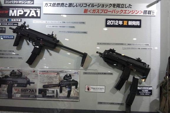 MP7 ガス