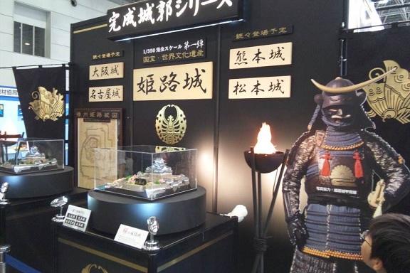 姫路城東京マルイ