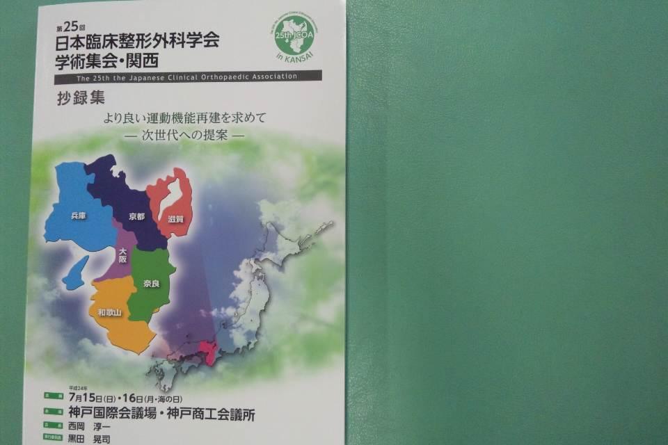 第25回日本臨床整形外科学会学術大会・関西