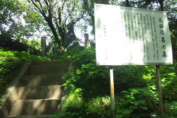 太田図書の墓