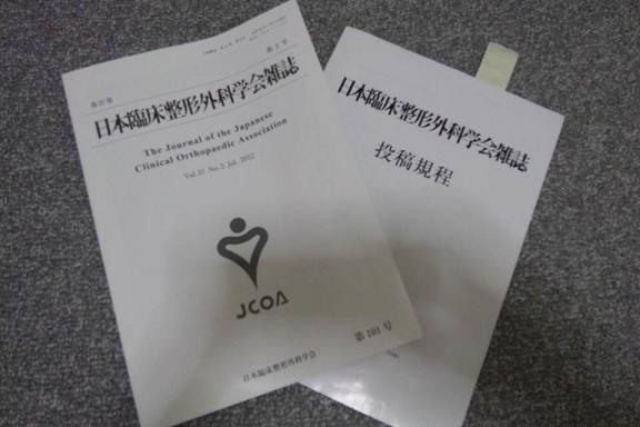 日本臨床整形外科学会雑誌