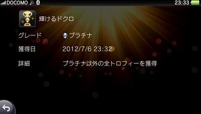 2012-07-06-233340_R.jpg