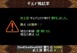 [141221]武士道[5399-0]