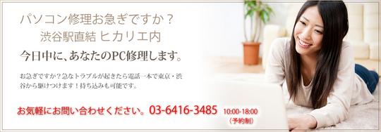 【お知らせ】弊社パソコン/Mac修理、渋谷ヒカリエ内での受付に対応