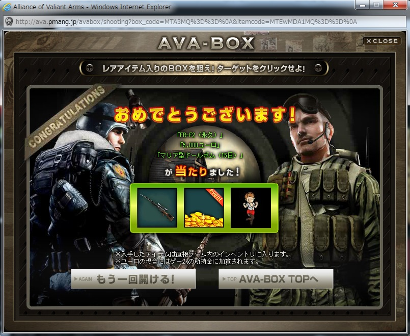 avabox1
