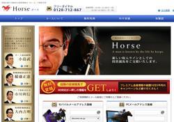 【Horse(ホース)】競馬の常識を覆す