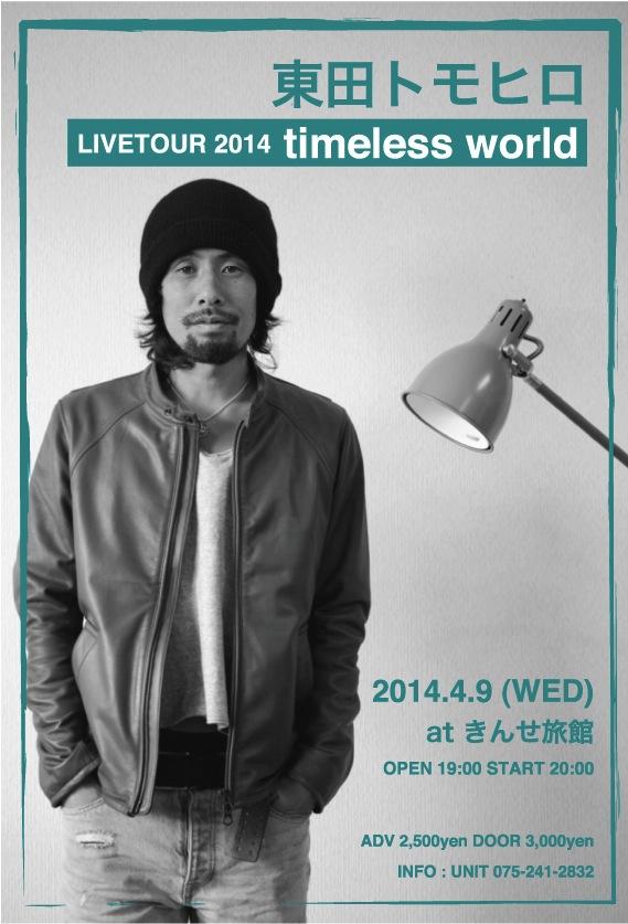 higashida2014-1.jpg