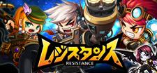 ResistanceThum2.png