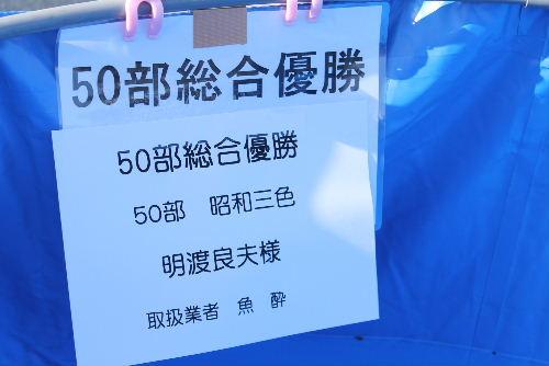 Nishikikoi0012.jpg