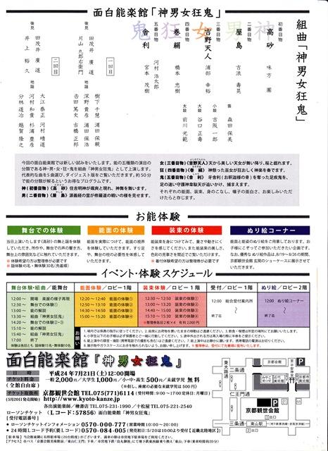 201207232sk2k.jpg