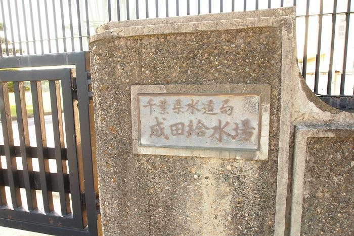成田高架水槽06