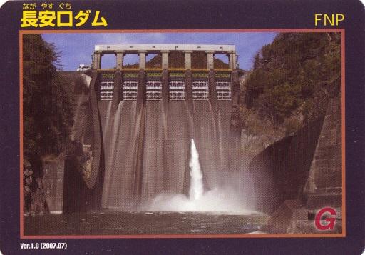 長安口ダムカード