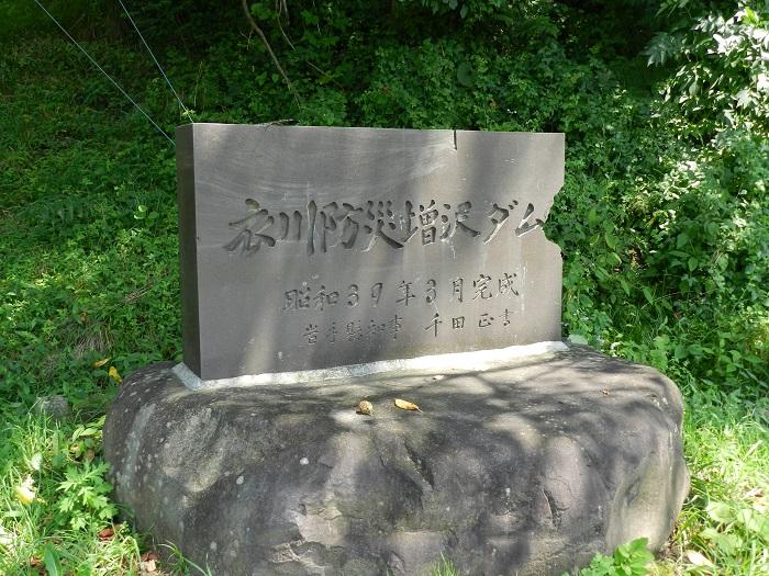 衣川1号09