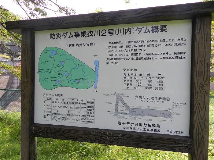 衣川2号14