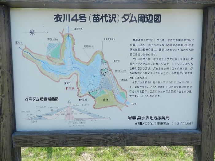衣川4号13