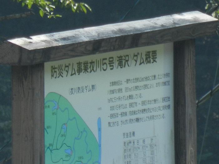 衣川5号06