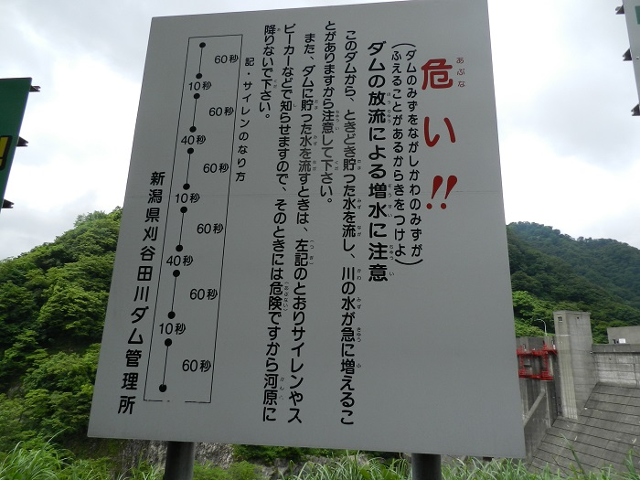 刈谷田川19