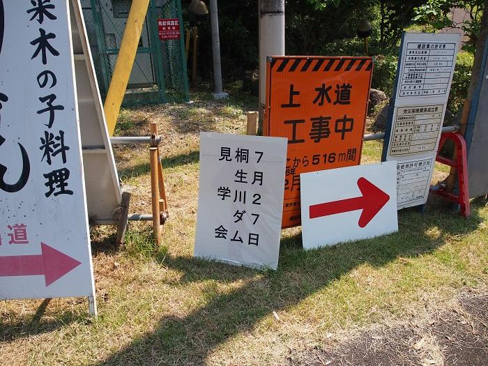01桐生川見学会ロードサイン
