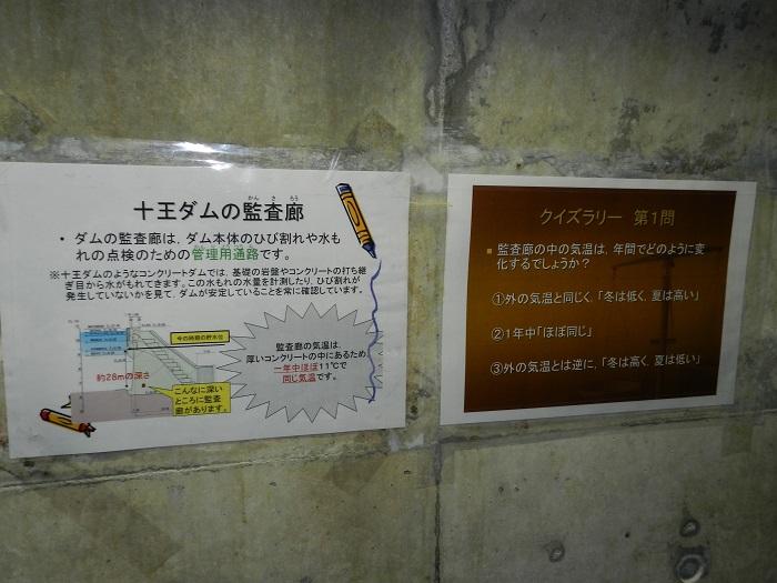 07十王ダム13・監査廊5