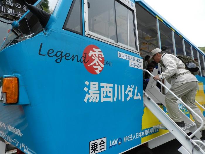06川治ダム水陸両用バス5