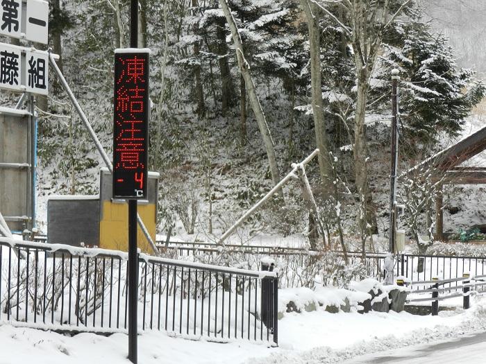 湯西川ダム冬期閉鎖03