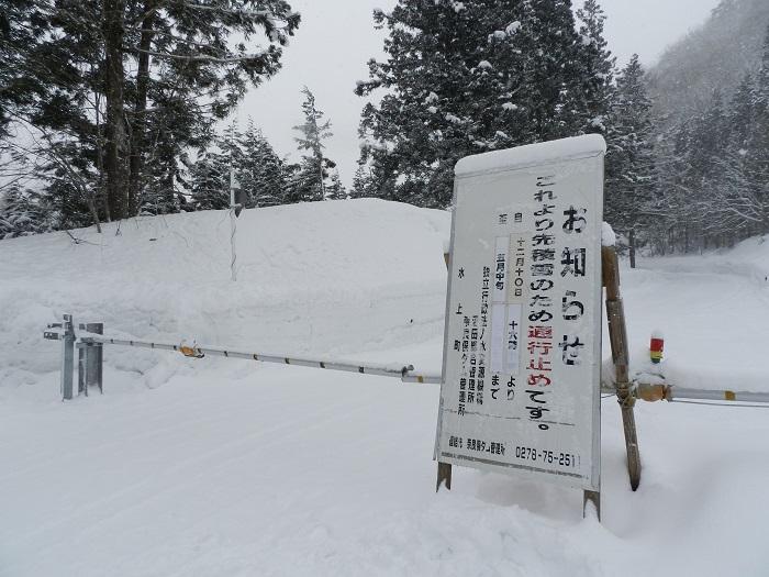 冬期閉鎖奈良俣15