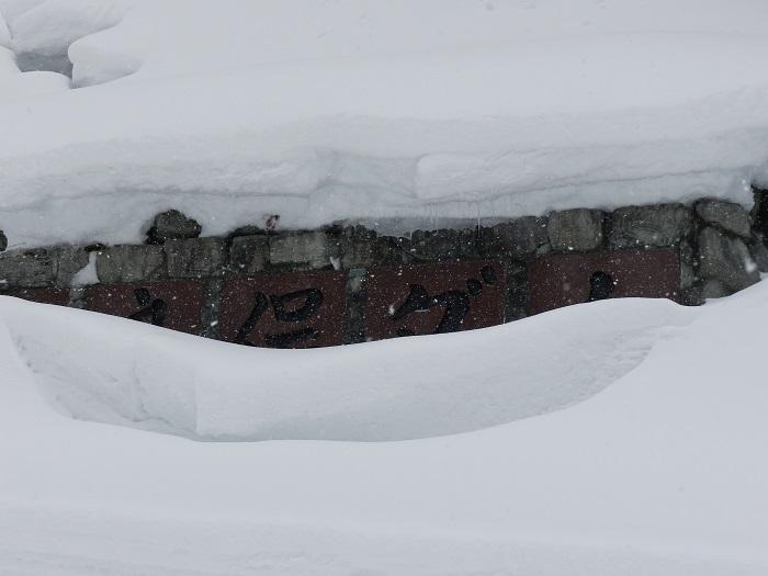 冬期閉鎖奈良俣14