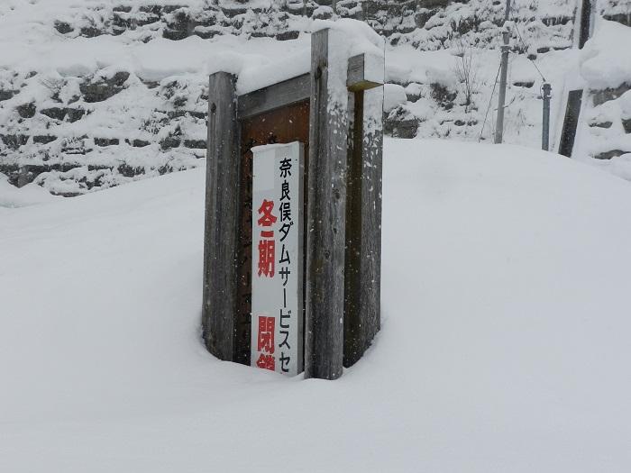 冬期閉鎖奈良俣13