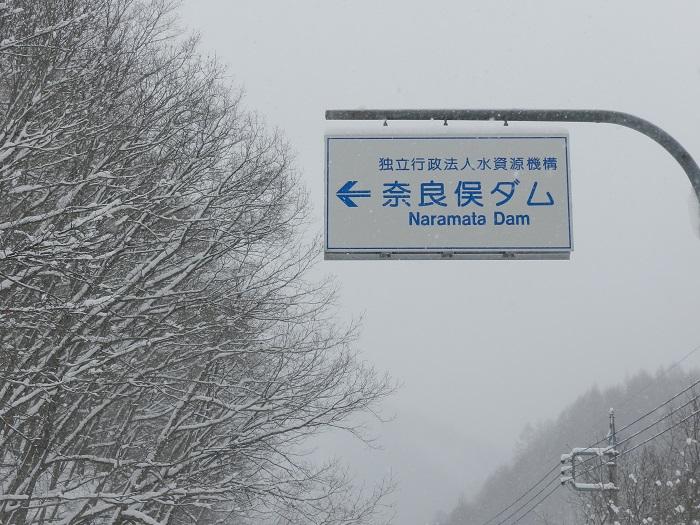 冬期閉鎖奈良俣12